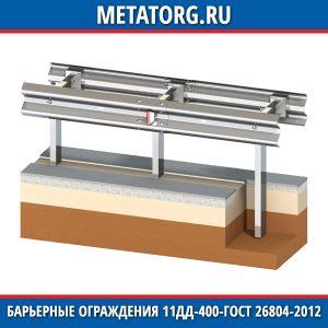 Барьерные ограждения 11ДД-400-ГОСТ 26804-2012