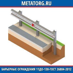 Барьерные ограждения 11ДО-130-ГОСТ 26804-2012