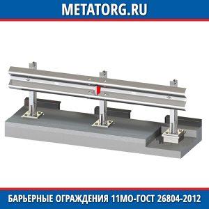 Барьерные ограждения 11МО-ГОСТ 26804-2012